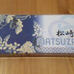 Matsuzaki Scissors TSL-525